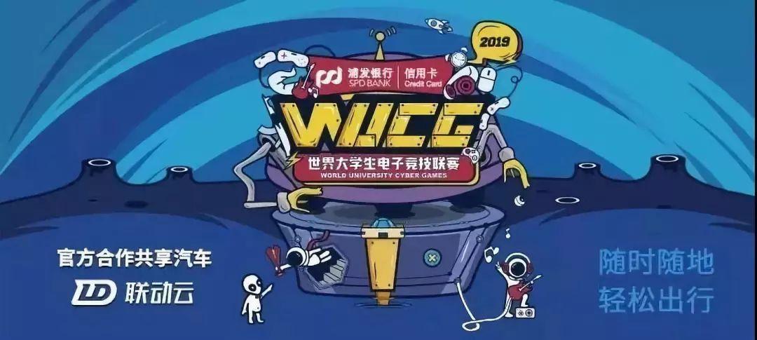「WUCG」WUCG东区决赛圆满落幕,联动云助力电竞梦想