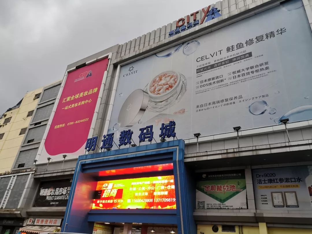 """华强北电子街变""""美妆城""""!进货价仅专柜价三成,还能再赚50%"""