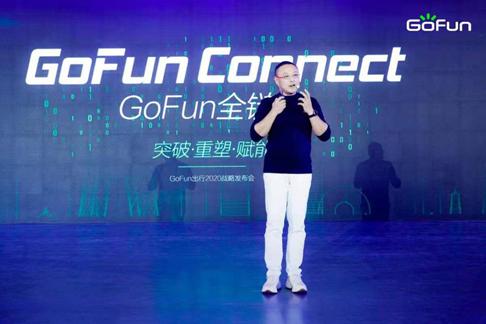 GoFun共享出行:注册用户达1200万,40座自营城市25座实现盈利