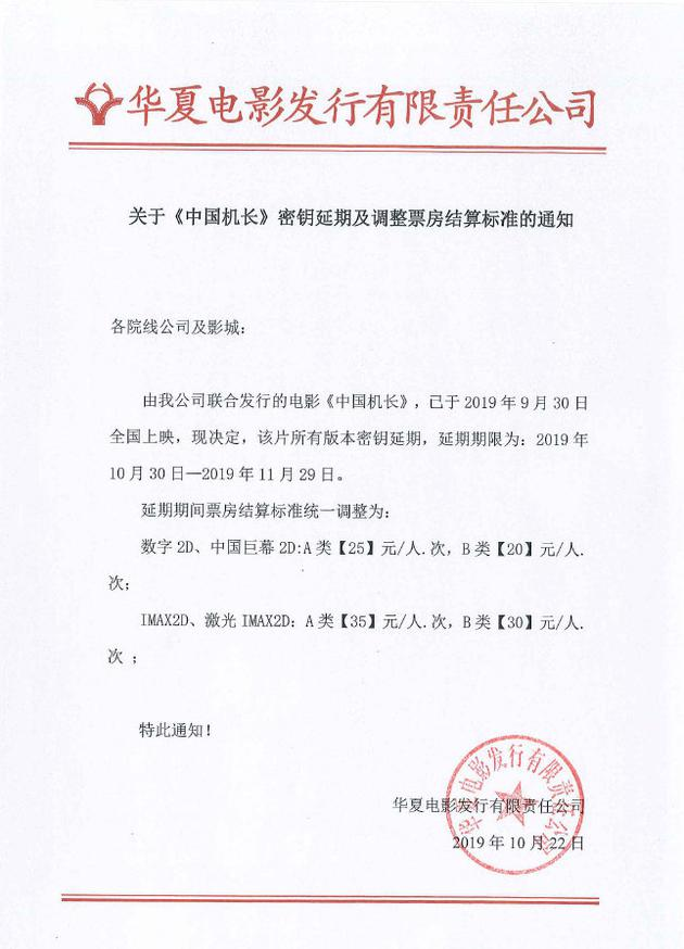 《中国机长》宣布密钥延期延长放映到11月29日