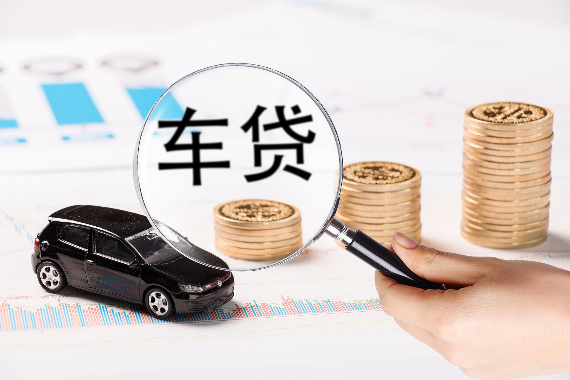 银保监会印发融资担保监管补充规定:汽车经销商等未经批准不得