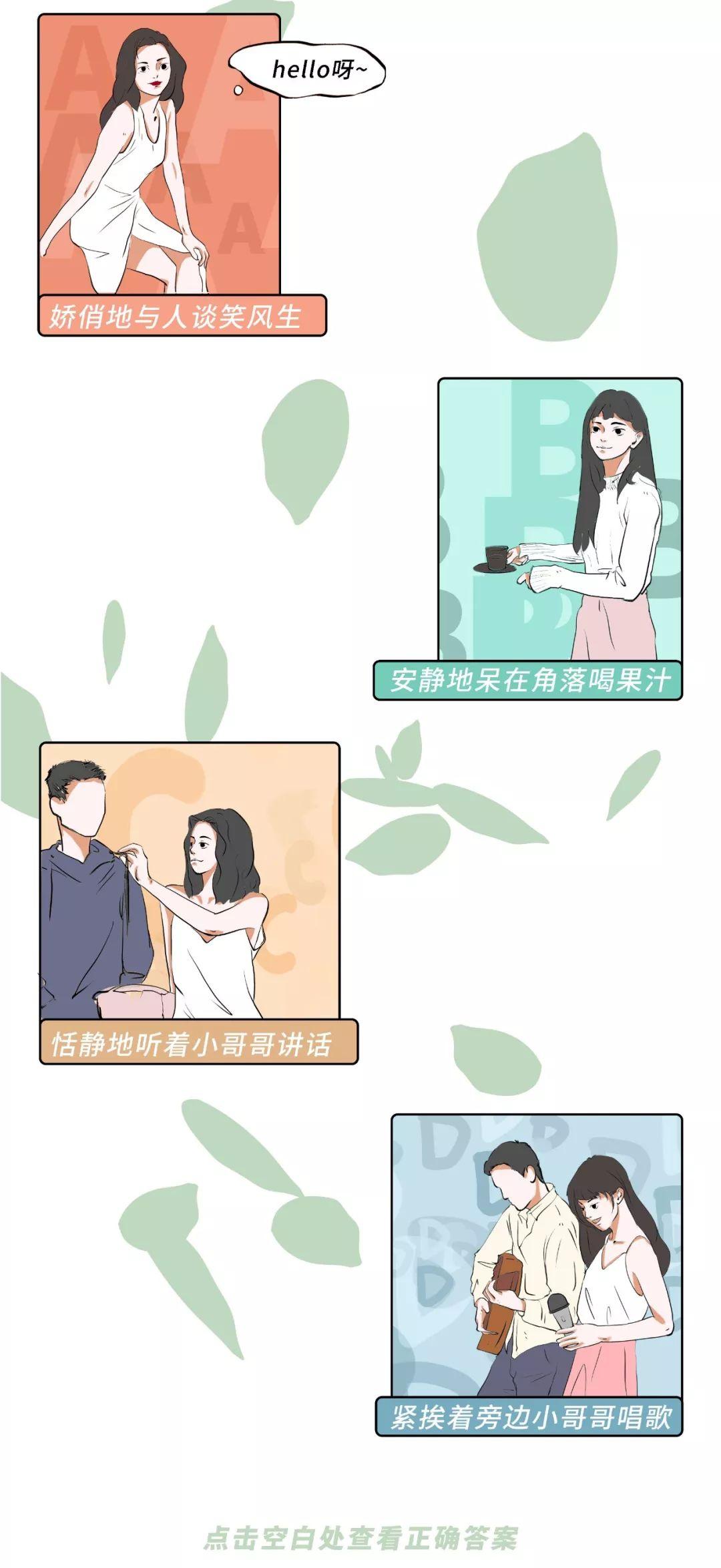 2019最新鉴别绿茶婊测试题