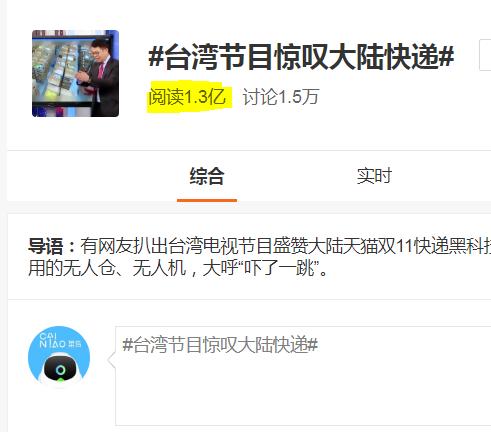 双11物流黑科技惊呆台湾媒体 大陆网友:这是我们的日常