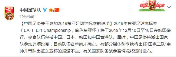 中国足协:传李铁将出任国家二队主帅的报道不实