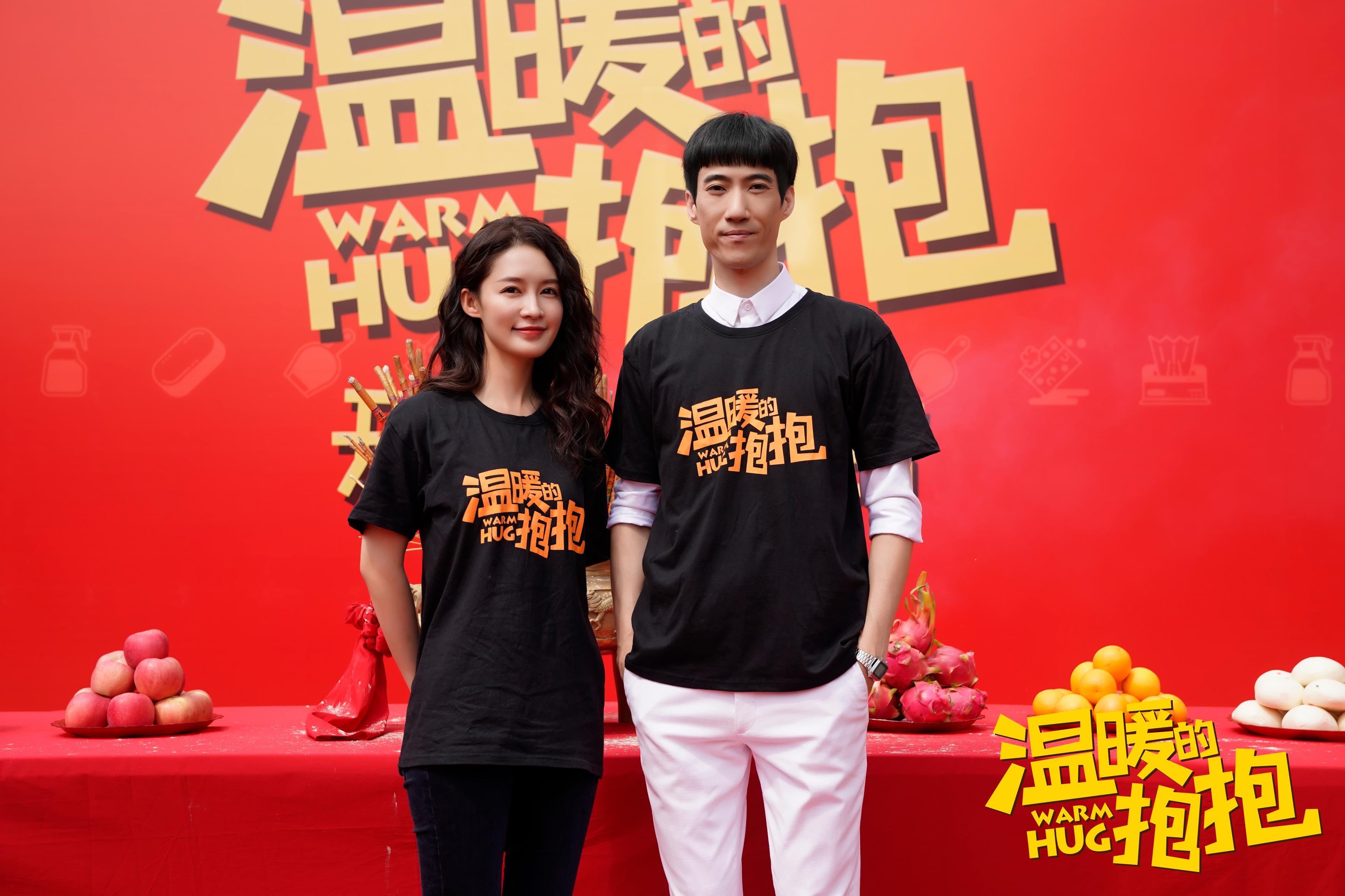 新片《溫暖的抱抱》于廣州正式開機