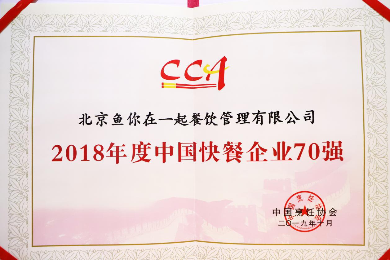2018年度中国快餐企业70强揭晓!鱼你在一起酸菜鱼品牌跻身榜单