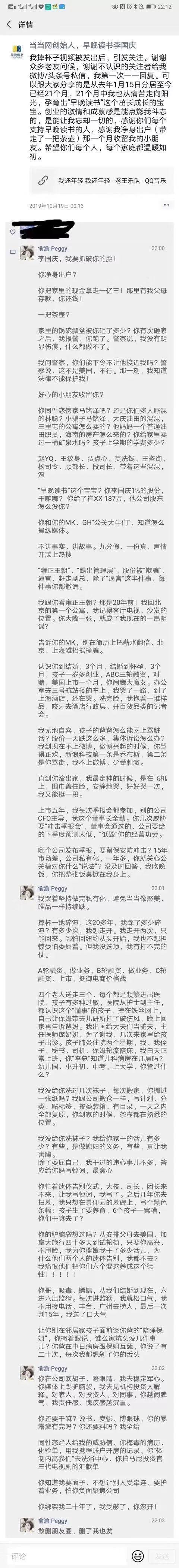 李国庆请求等分铛铛股权:拒绝接收俞渝的25%股权提议