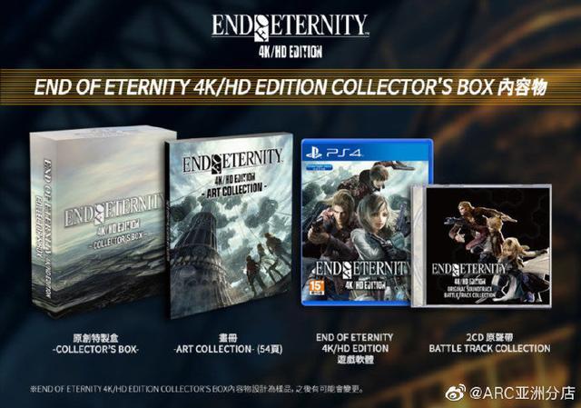 《永恒终焉4K/HD》公布中文版12月上架PS4平台_游戏
