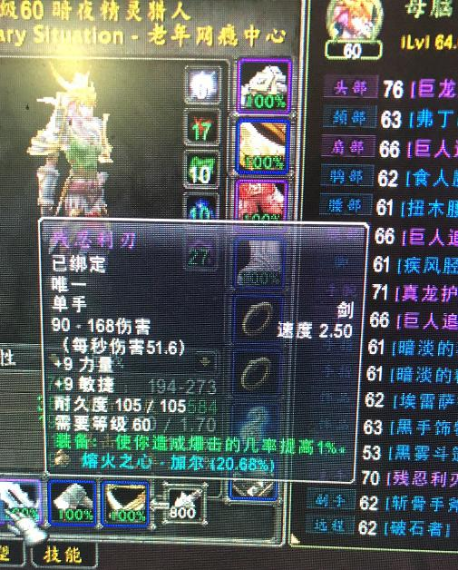 魔獸世界懷舊服獵人1700金幣買殘忍利刃!玩家:搶來的就是香
