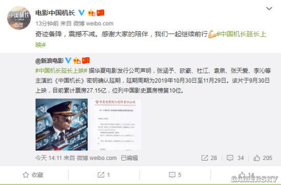中国机长延长上映怎么回事?引发网友关注