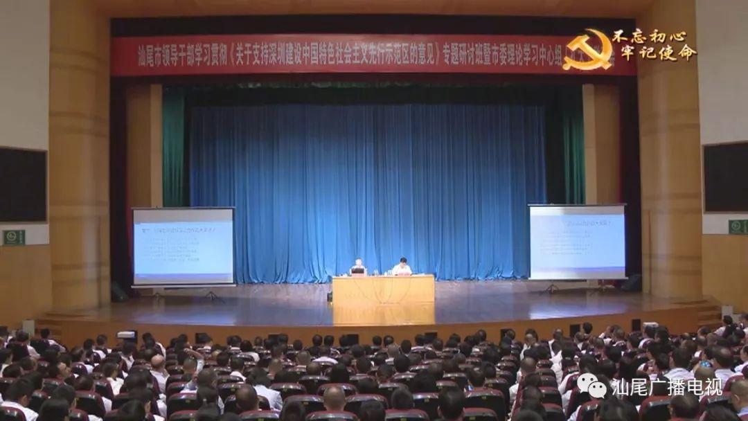 市委理论学习中心组(扩大)学习会举行,专题学习《关于支持深圳建设中国特色社会主义先行示范区的意见》