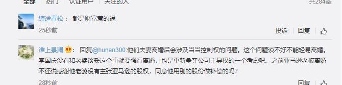 当当网李国庆俞渝深夜开撕,李国庆被曝家暴出轨,还拿走1.3亿 作者: 来源:猫眼娱乐V