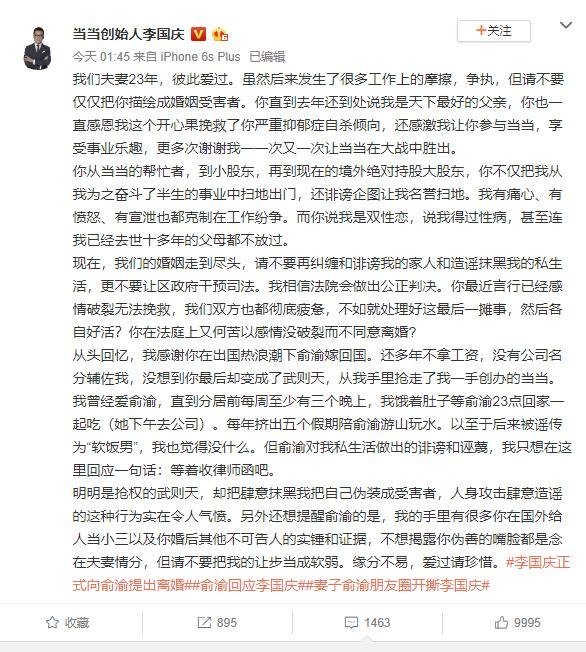 李国庆正式向俞渝提出离婚;华为手机提前64天实现2亿销量;谷歌