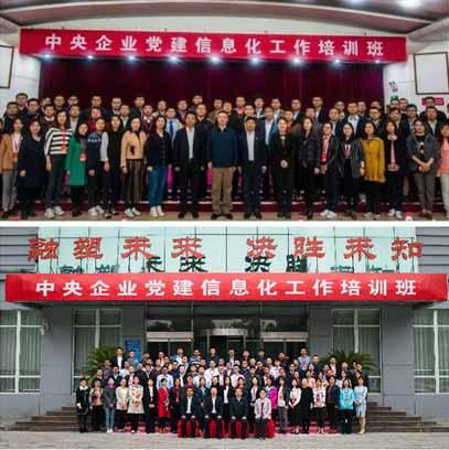 <b>中国石油助力中央企业党建信息化系统培训工作完美收官</b>