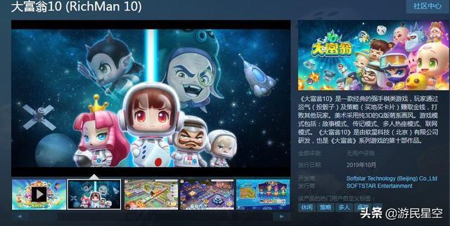 童年经典上架Steam,《大富翁10》国区售价49元,玩家直呼买爆_游戏