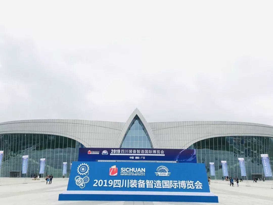 2019四川装备智造国际博览会开幕