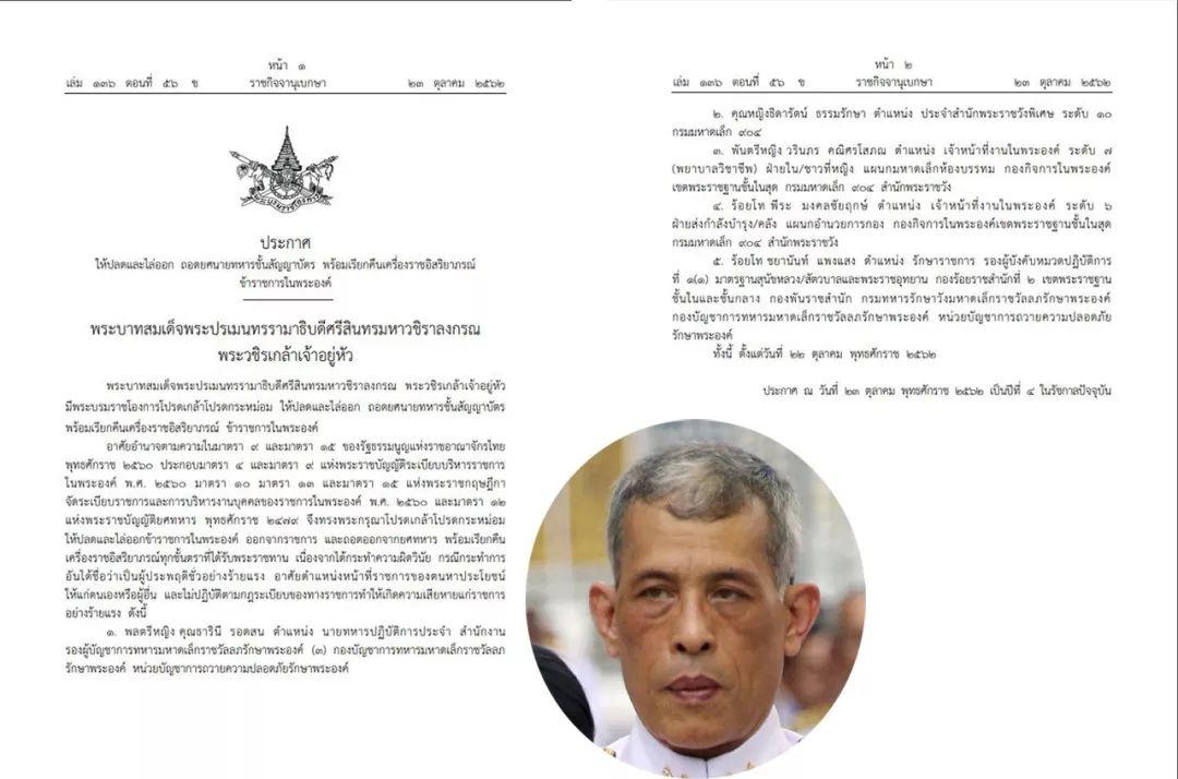 泰国国王又有大动作,发圣旨侯门毒妃全文免费阅读废除5名御前侍卫,其中3位是女性!
