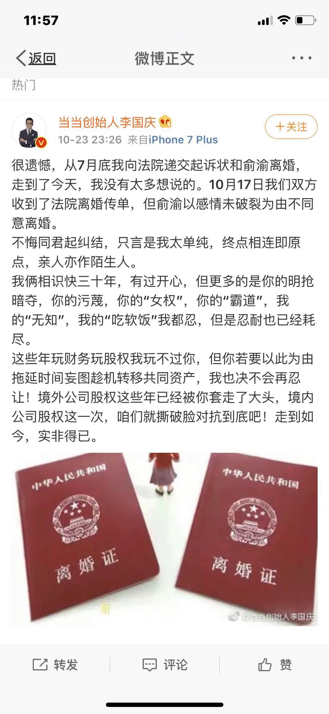 """俞渝李国庆深夜互撕 当当对外未发声 """"马铭泽""""是谁"""