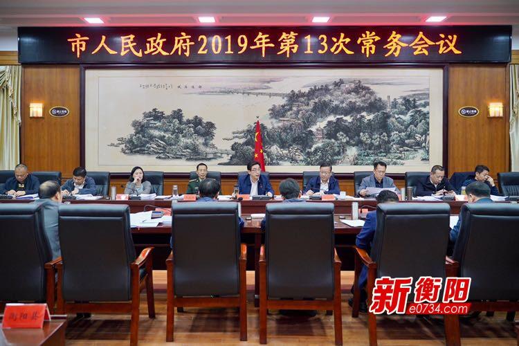 衡阳市人民政府召开2019年第13次常务会议