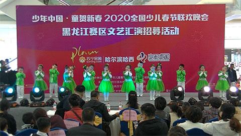 少年中国2020全国少儿春晚黑龙江