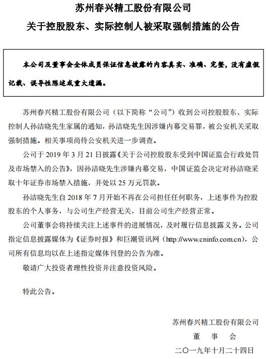 因涉嫌内幕交易罪,春兴精工实控人被公安机关采取强制措施