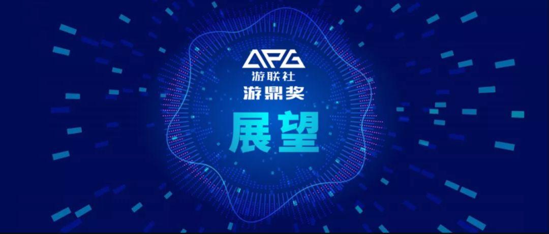 聚焦2019游鼎奖共同展望年度盛典_游戏