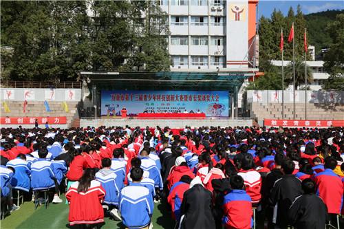 <b>四川省万源市举行第十三届青少年科技创新大赛暨市长奖颁奖大会</b>