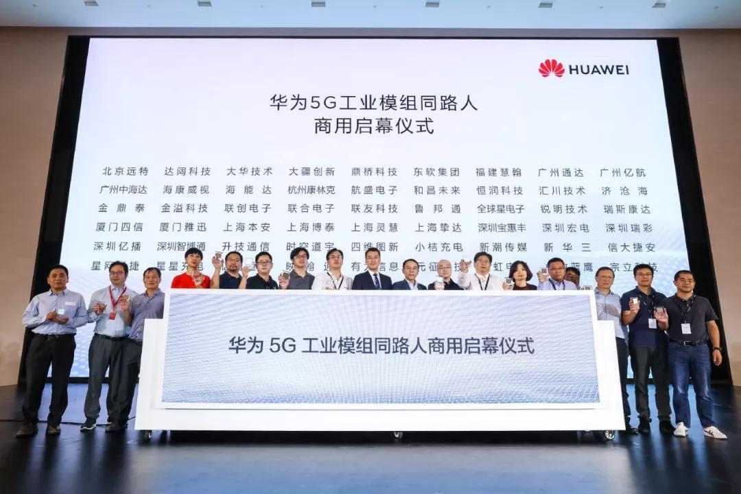 新潮传媒作为首发合作伙伴,见证华为发布全球首款5G工业模组