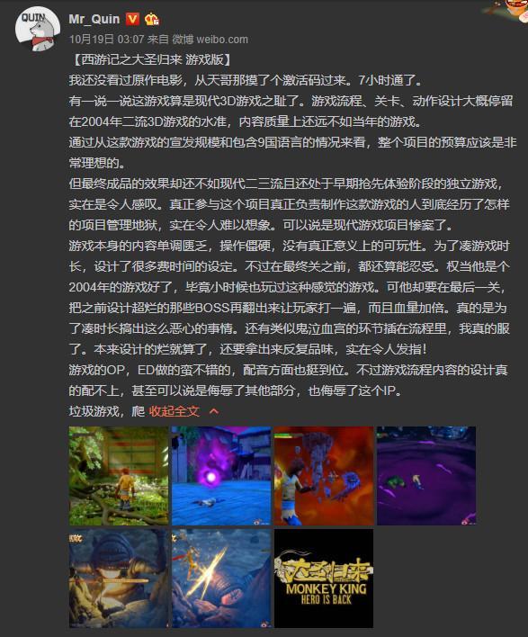 知北游:大圣歸來,沒有好評_游戲
