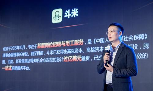斗米联合创始人赵冰:高效赋能,服务业用工创新之道