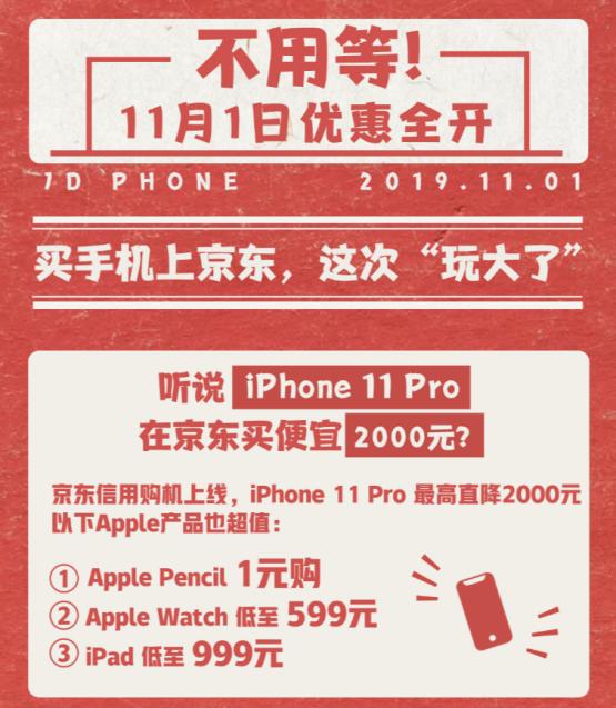 一念执着歌词京东11.11福利来袭 iPhone 11 Pro系列最高直降2000元