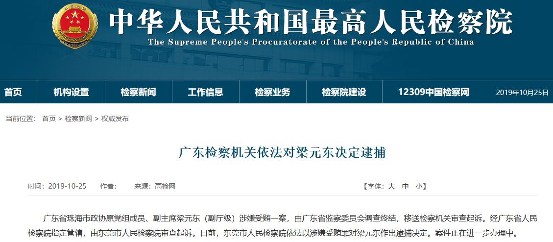 珠海政协原副主席梁元东涉嫌受贿被逮捕