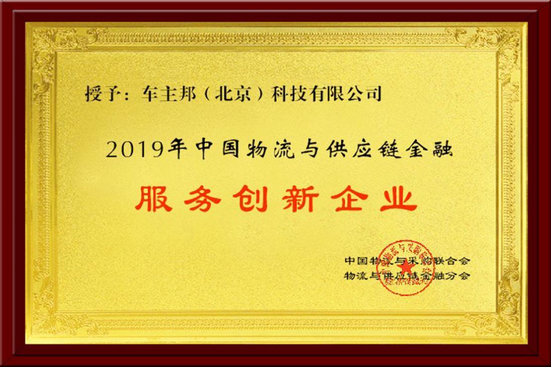 """车主邦力捧中国物流峰会""""服务创新企业""""大奖"""