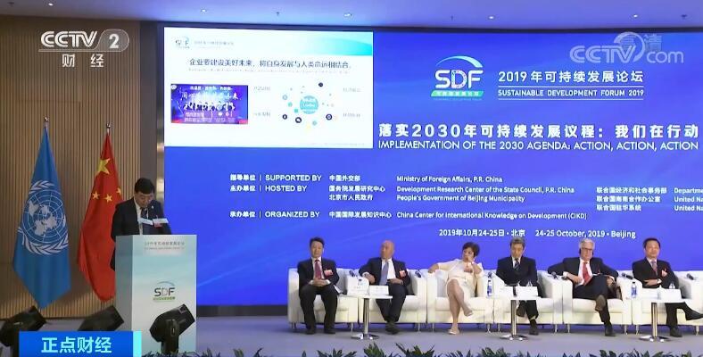裕升国际花园中国首届可持续发展论坛闭幕 中国减排工作取得显着成绩受到国