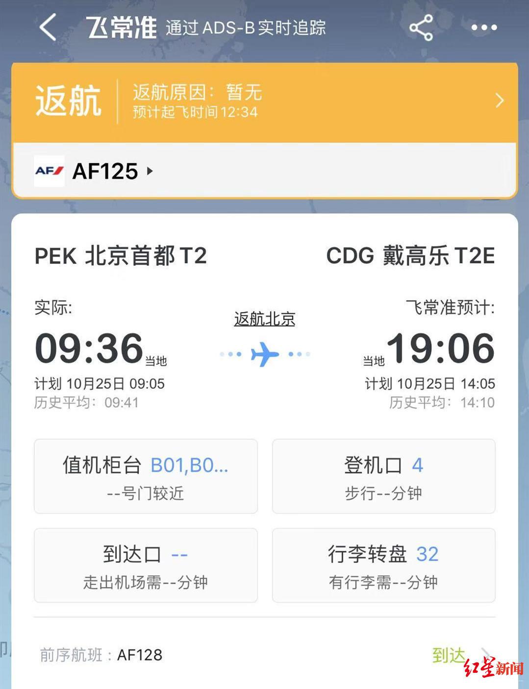 法航北京飞巴黎航班紧急返航后已取消旅客称飞机有火警报警