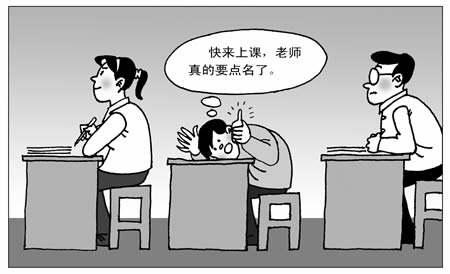 神吐槽:大学生旷课该怎幺惩罚?这两所高校交出不同答卷