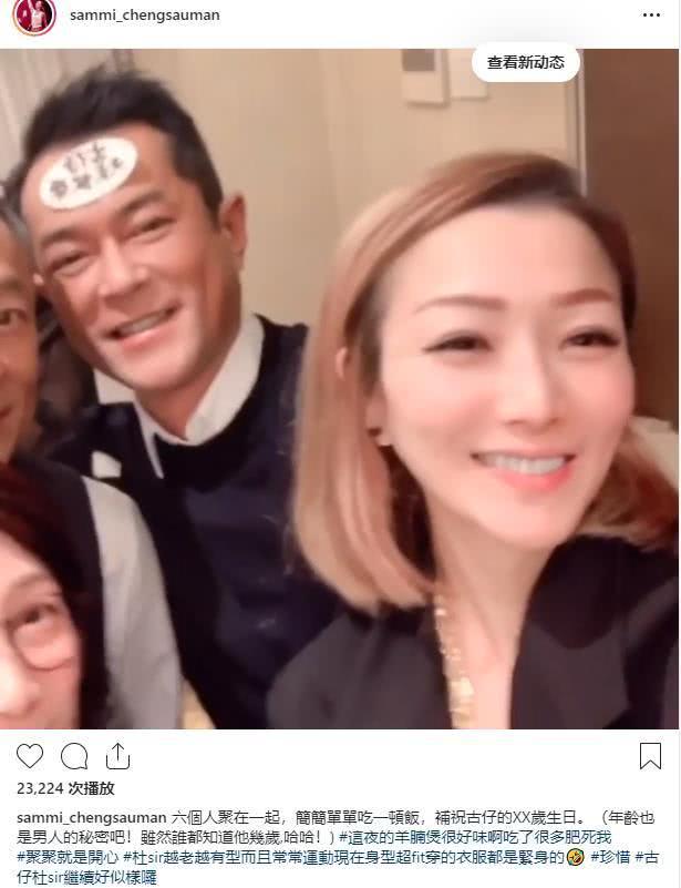 古天乐49岁生日与郑秀文杜琪峰等人聚餐,亲密合影,头贴巧克力!