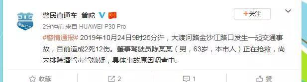 上海严重交通事故2死12伤!网友惊叹:他因这个举动逃过一劫