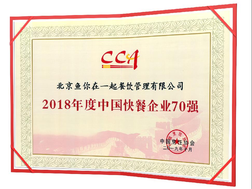 """中国快餐企业70强, """"鱼你在一起""""成为酸菜鱼品类唯一上榜品牌"""