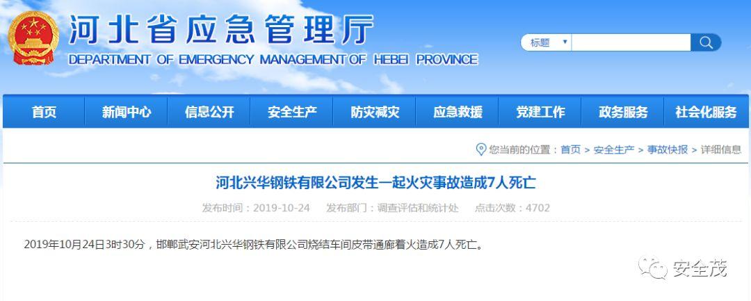 突发!河北邯郸一钢铁厂车间着火,7人死亡!涉事企业多次被安监