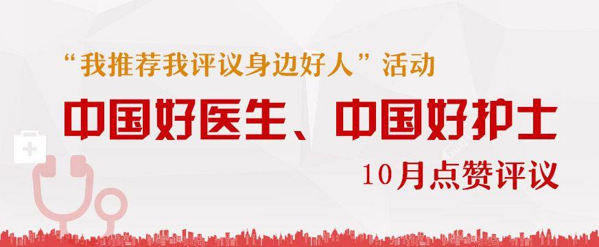 点赞评议中国好医生、中国好护士候选人事迹展播