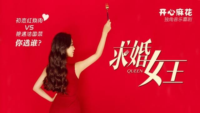 福利到!开心麻花音乐喜剧《求婚女王》周末广州上演