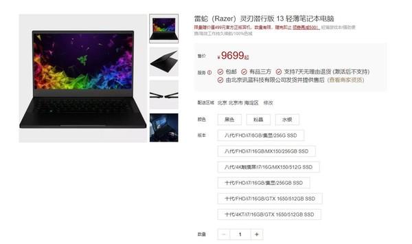<b>雷蛇灵刃潜行版13上架小米有品GTX1650高性能显卡</b>