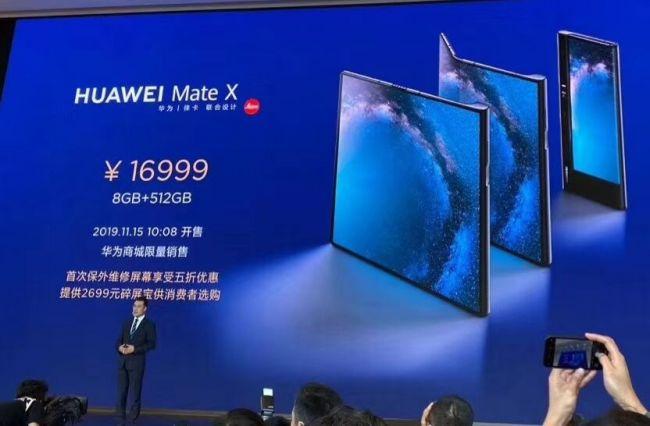华为5G折叠屏手机MateX下月限量销售三星GalaxyFold迎最强劲对手