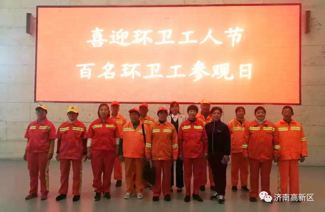 济南高新区城管局庆祝环卫工人节,组织环卫工人参观美术馆