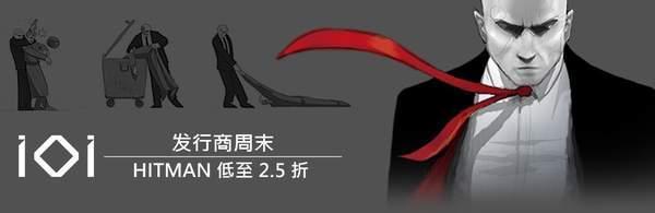 Steam周末发行商特惠IOI旗下《杀手》系列低至2.5折_契约