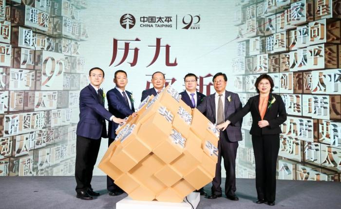 守护有心人中国太平举行90周年纪念