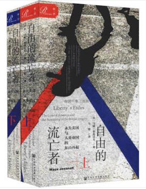 """郭晔旻评《自由的流亡者》︱那些脱美的""""效忠者""""_北美"""