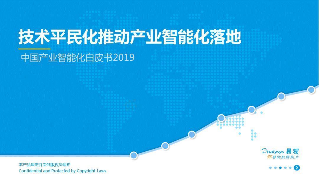 2019中国产业智能化白皮书