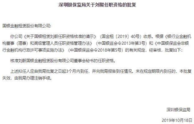 国银金融租赁董秘刘毅任职资格获准